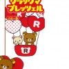 #17  LOVE RILAKKUMA [[CANDY QUEEN]]